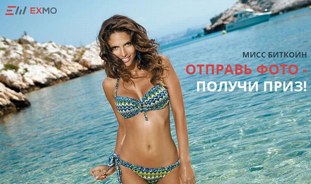 Конкурс красоты Мисс Биткоин 2014