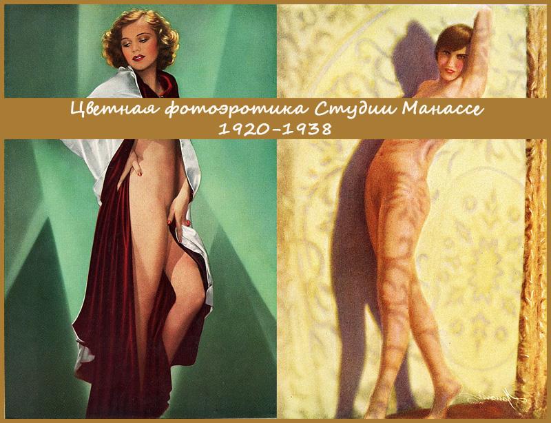 Цветная фотоэротика Studio Manasse (1920-1938)