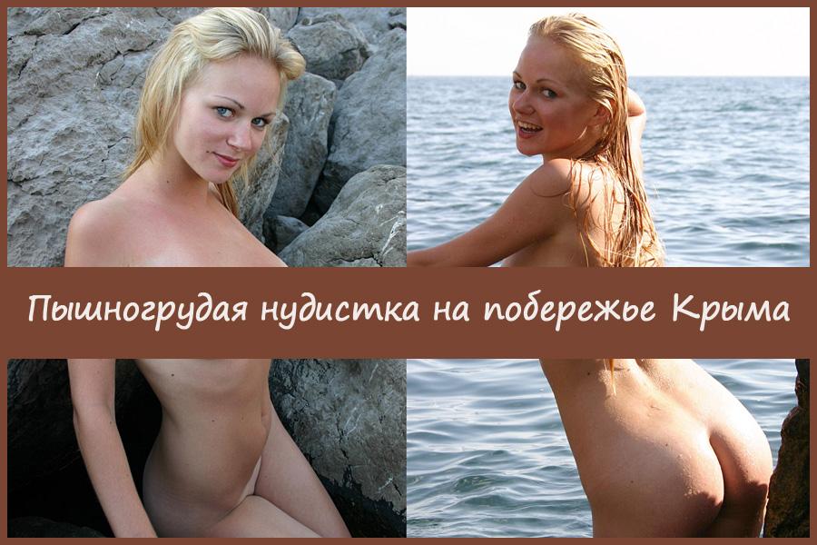Пышногрудая нудистка на побережье Крыма