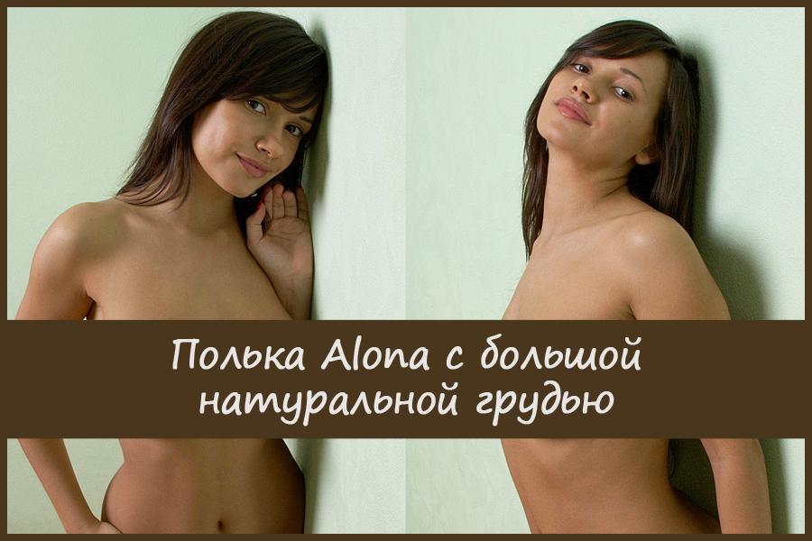 Полька Alona с большой натуральной грудью