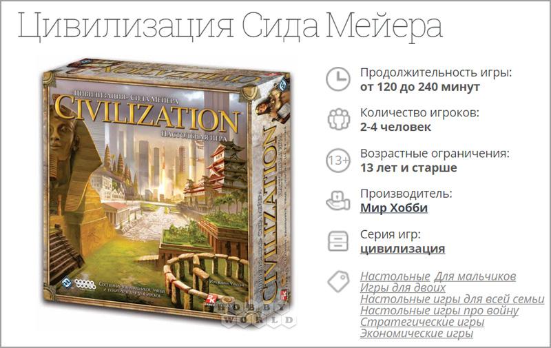 """Настольная игра Цивилизация Сида Мейера (Sid Meier""""s Civilization)"""