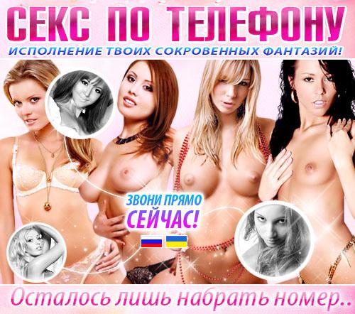 Секс по телефону с моделями