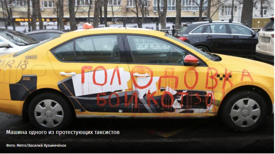 Таксисты бунтуют и требуют повышения тарифов
