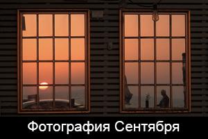 Фото сентября