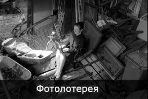 Фотолотерея