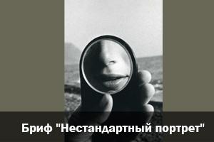 Нестандартный портрет