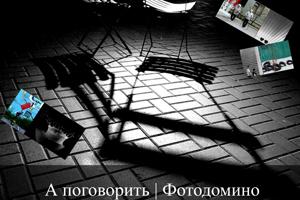 Фотодомино