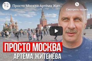 Москва Житнева