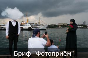 Бриф Фотоприем