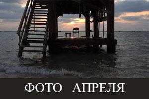 ФотоАпреля