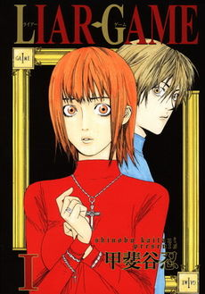 http://upload.wikimedia.org/wikipedia/en/thumb/8/84/Liar_Game_vol01.jpg/230px-Liar_Game_vol01.jpg