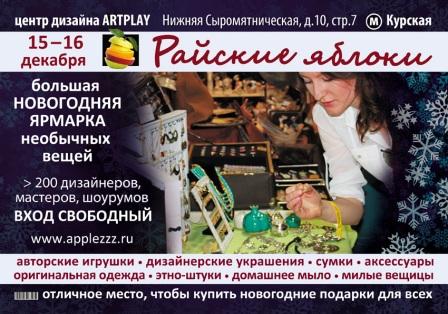 rayskie-yabloki_december2012 web