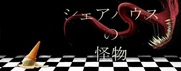 Sharehouse no Kaibutsu banner