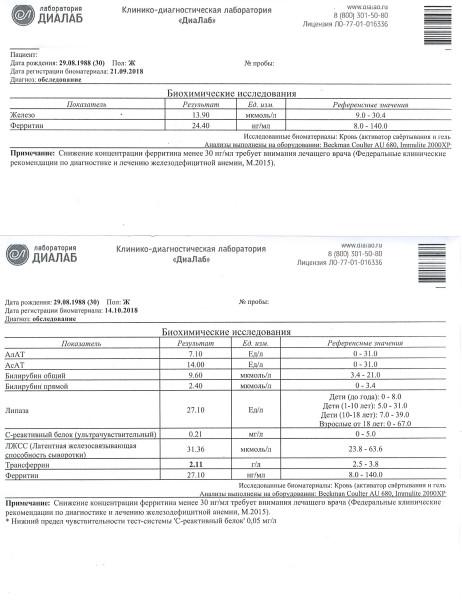 Биохимия_14.10.18