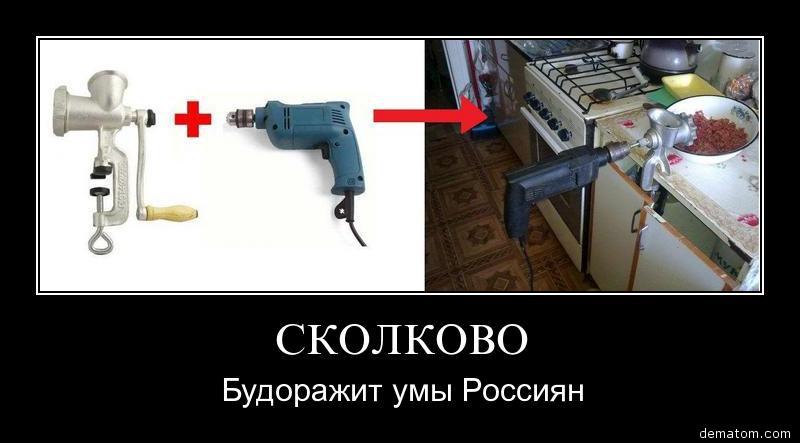 195938-skolkovo_budorajit_umy_rossiian