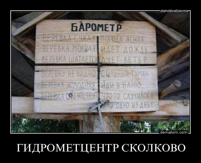532608-gidromettsentr_skolkovo