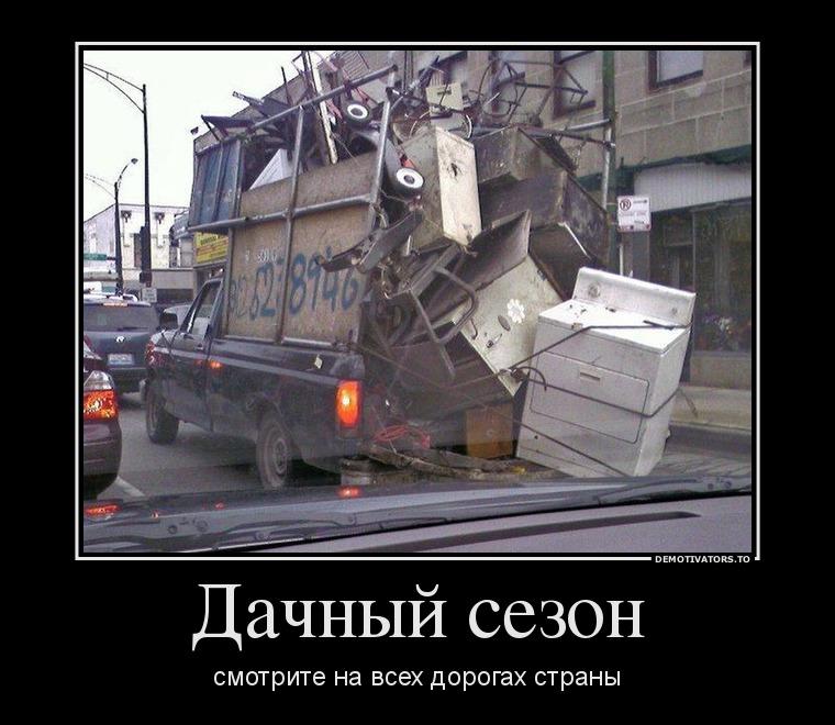 3899798_dachnyij-sezon