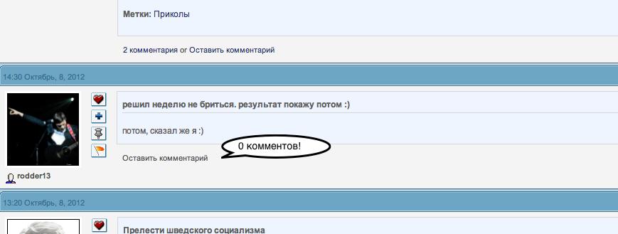 Снимок экрана 2012-10-08 в 13.43.25