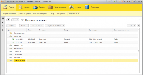 скриншоты конфигурациии в 1с