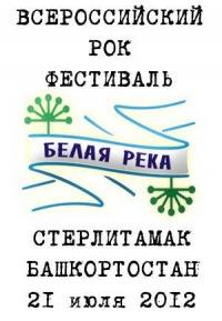 Белая река 2012