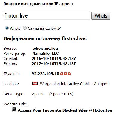 flixtor.live_-_Whois_Service_v1.7_[Получить_информацию_о_домене,_сайте_или_IP-адресе]_-_2017-02-21_16.34.16