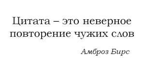 цитата бирса