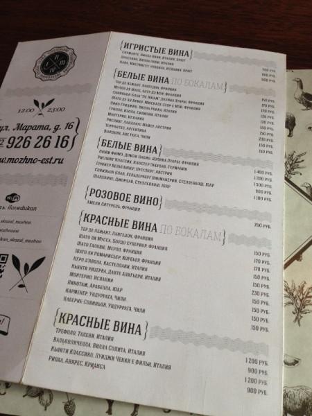 меню-вино