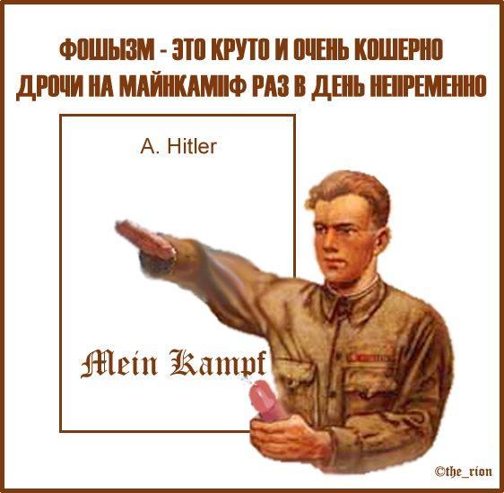 фошизм - ist kreig!, 48 кб
