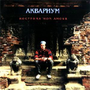 Aquarium_Kostroma_mon_amour