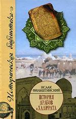 arabs_and_halifat
