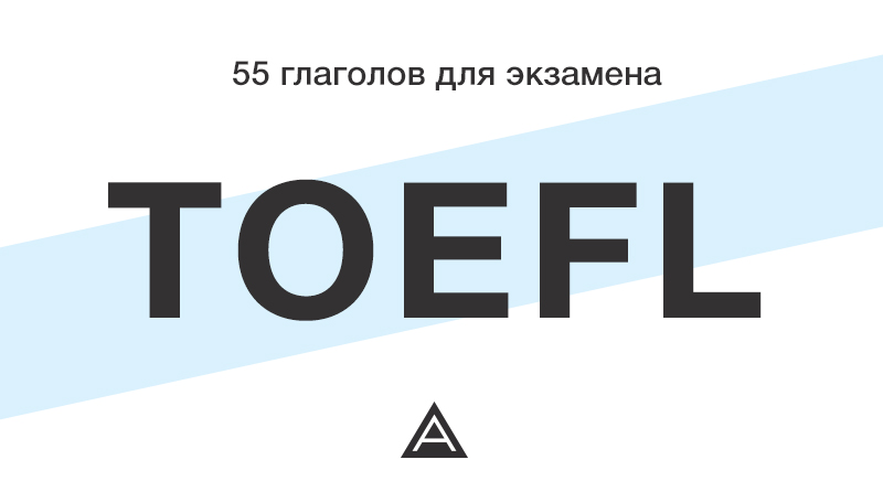 55-глаголов-для-экзамена