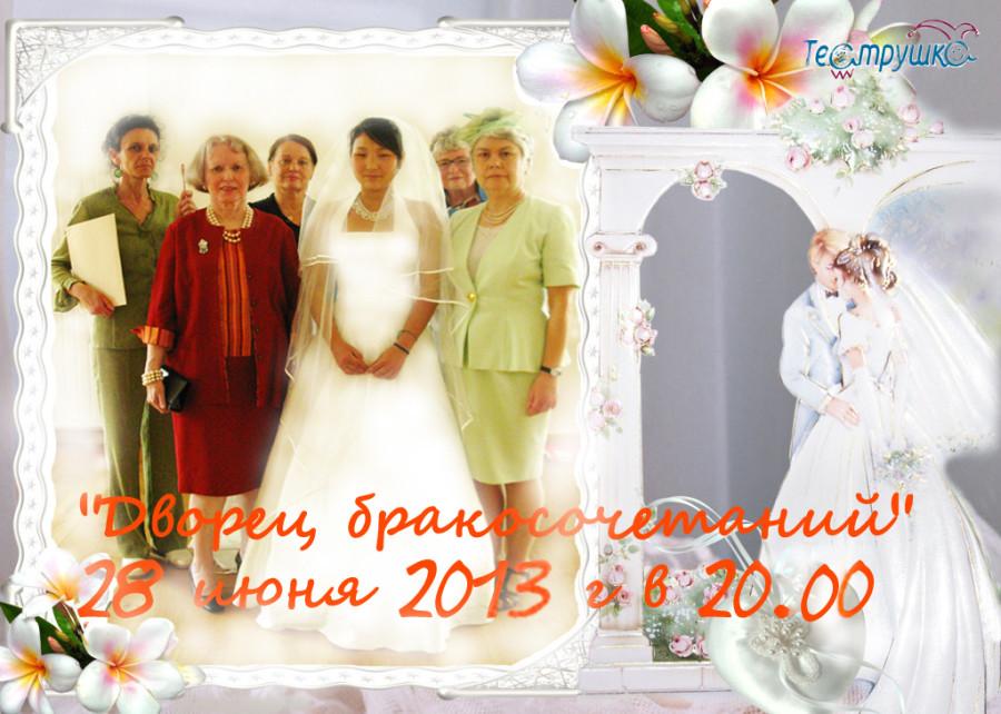 Дворец бракосочетаний 2013