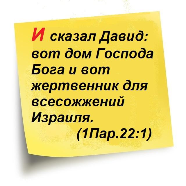 1 Книга Паралипоменон, Глава 22, Стих 1.