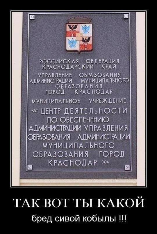 Демотиватор краснодарский край