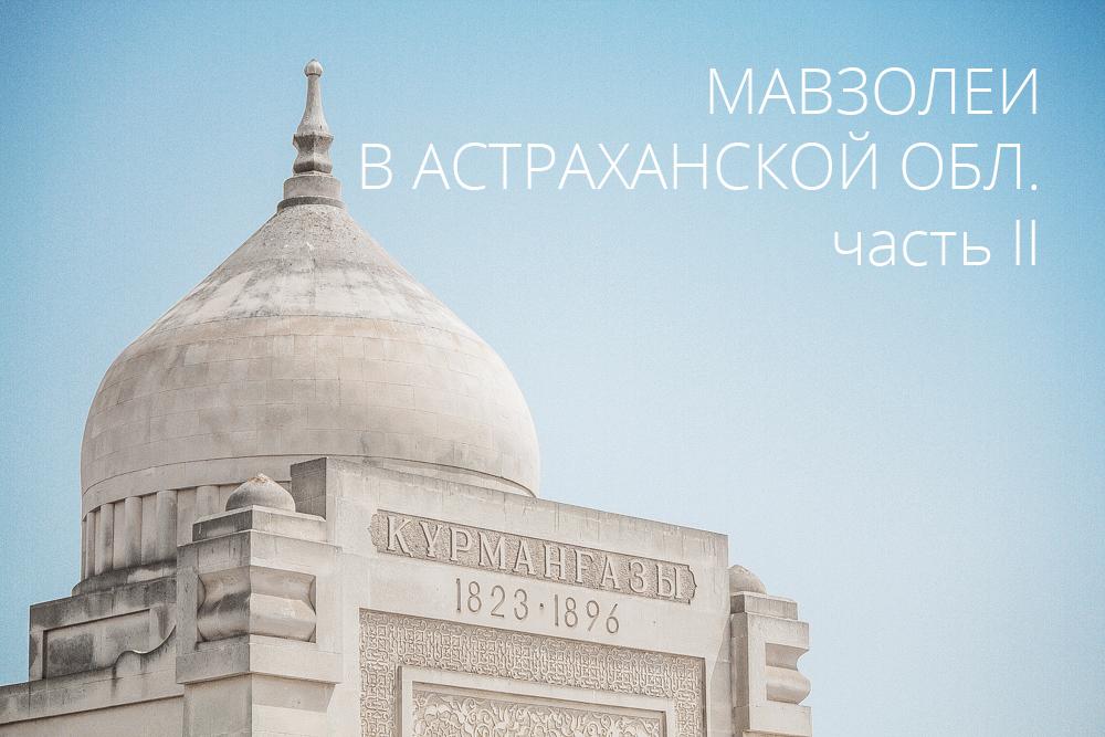 мавзолей Курмангазы Сагырбаева