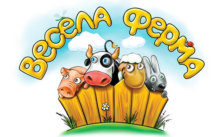 Настольная игра веселая ферма (Boardgame Happy Farm, Настільна гра Весела ферма). Обложка