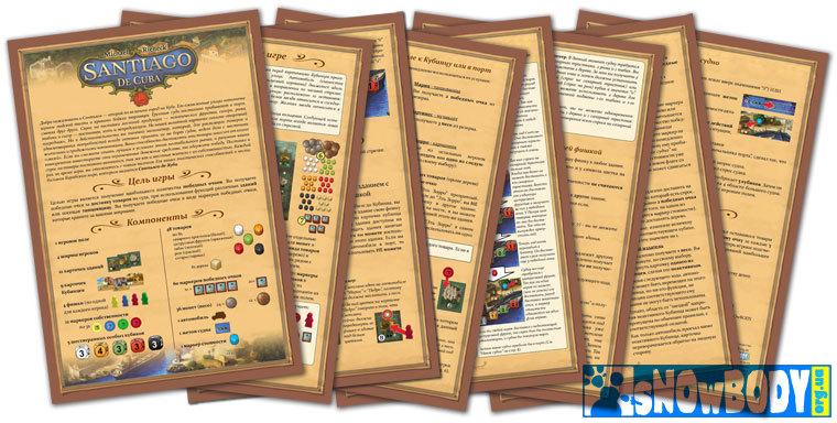 Пример страниц перевода на русский язык правил настольной игры Сантьяго де Куба (Santiago de Cuba)