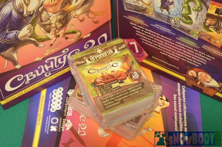 Настольная игра Свинтус 2 - две колоды карт в стремном полиэтилене