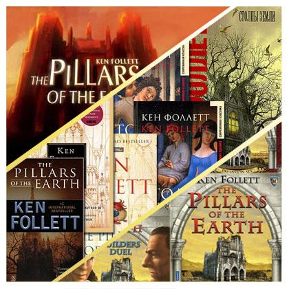 Кен Фолетт - Столпы земли (Книга, Сериал и Настольная игра)
