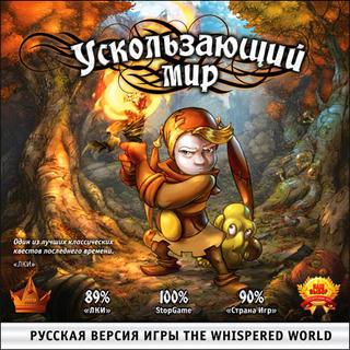 Обложка русского издания видеоигры Ускользающий мир (Whispered World)