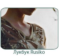 rusiko_lookbook