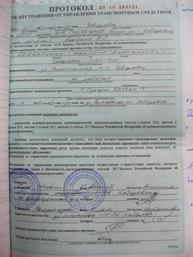 Существенные нарушения в протоколе об административном правонарушении мог