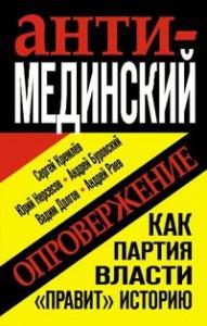 AntiMedinskij_Oproverzhenie_Kak_partiya_vlasti_pravit_istoriyu_4615