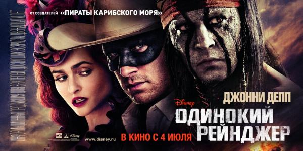 kinopoisk_ru-The-Lone-Ranger-2190950