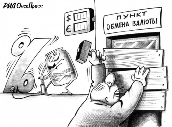 20140311105005_4_http-omskpress.ru-images-cartoons-640-6464177b0c5413bab664f0bbbd198b5b