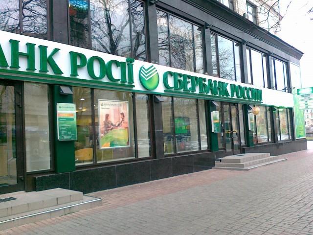 Сбербанк России списывает долг Украине