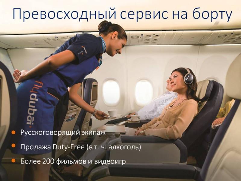 Во сколько оценивает жизнь пассажиров авиакомпания Fly Dubai