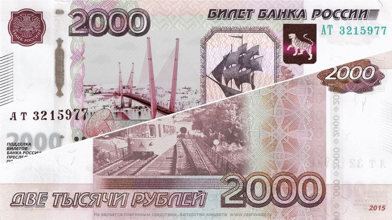 Как выбирали изображения на купюры номиналом 200 и 2000 рублей