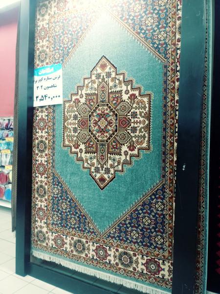 Столько стоят ковры в Иране?