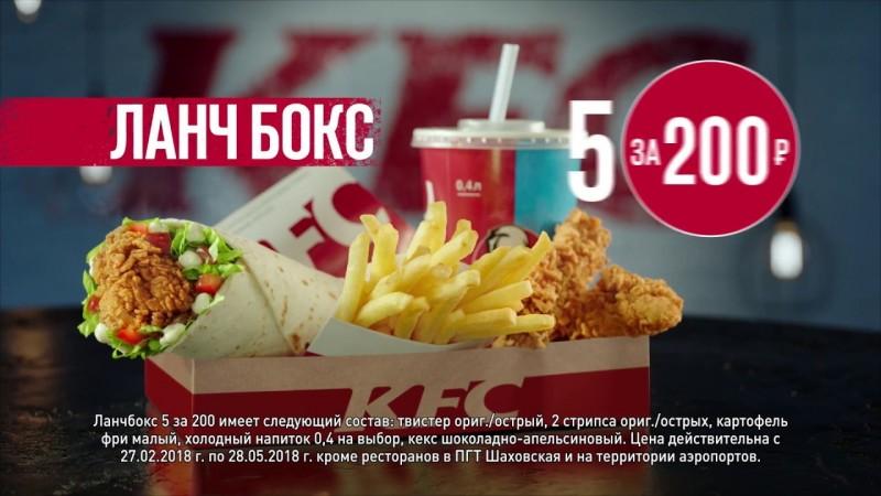 5 за 200 - KFC всех обманул своим ланчем. Стало почти невыгодно